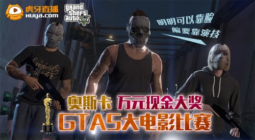 """虎牙直播""""GTA5奥斯卡电影大赛""""现金大奖火热报名中"""