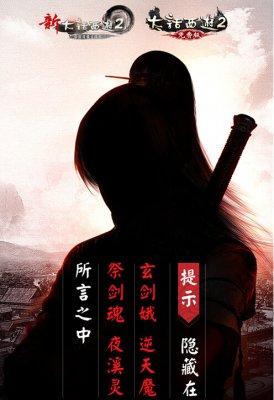 大话西游2将宣布首位全品牌代言人 疑似是胡歌