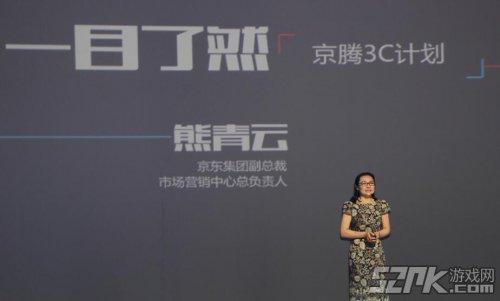 京东3C战略全面升级 开创电商营销新时代
