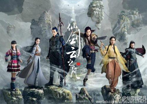 《仙剑5》电视剧5月23日开播 主题曲MV曝光