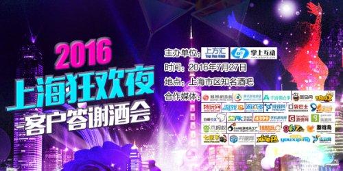 7月27日上海狂欢夜酒会HOT来袭 手游大咖云集享盛宴