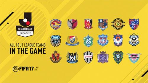 18支球队参战:《FIFA17》拿下日本J联赛授权