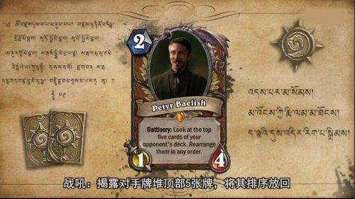 《炉石传说》版权力的游戏 平行时空为主角改命运