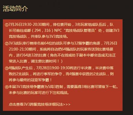 《新蜀门》首届3V3跨服战今日正式打响