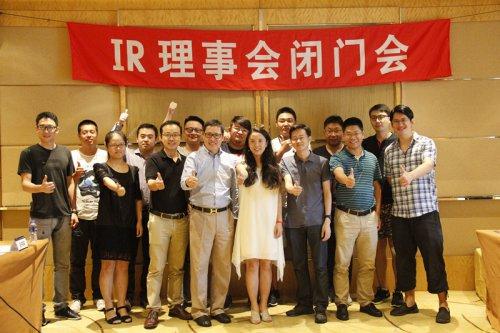世界IR组织在沪筹备成立