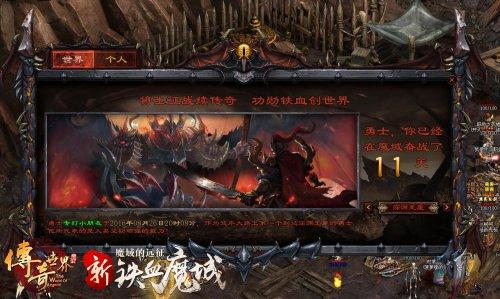 《传奇世界》铁血巅峰大数据 记录玩家魔域征程