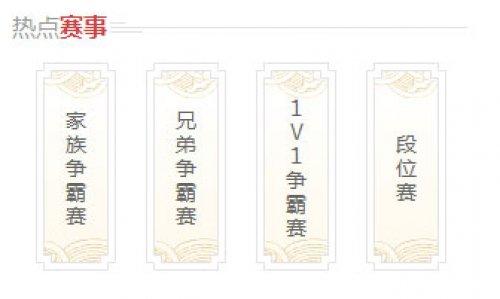 《征途》新官网上线 简朴大气让你眼前一亮!