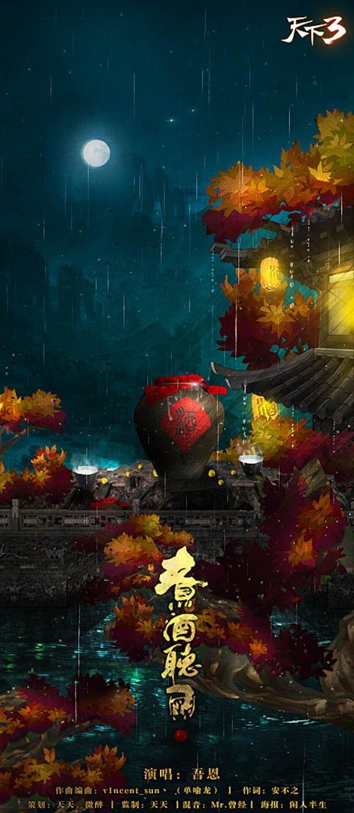 《天下3》中秋聚义新玩法 暖心奖励陪你过节