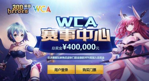 """《300英雄》WCA专属活动第二季""""电竞之路""""即将上线"""