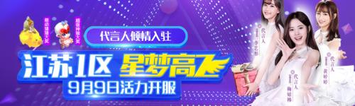 鞠婧祎倾情参赛《梦幻西游》星梦高飞大赛投票开启
