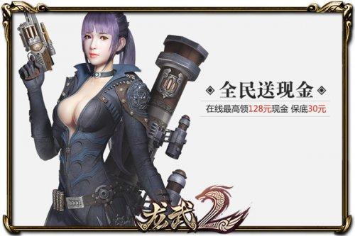 《龙武2》9.23激战海陆空 试衣间玩法动漫曝光