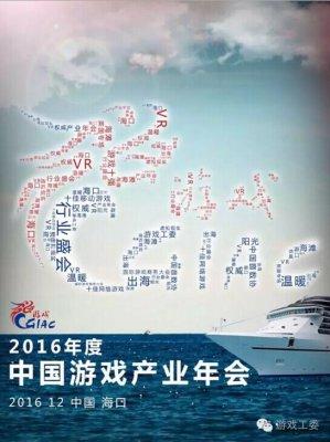 2016年度中国游戏产业年会 12月14日海南海口精彩呈现