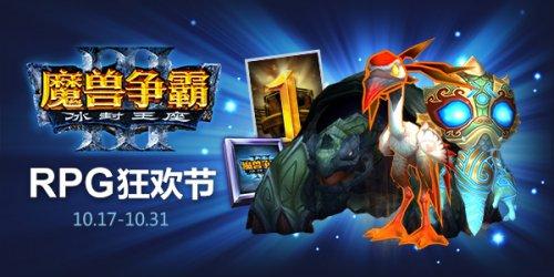 《魔兽争霸3》官方对战平台RPG狂欢节开启