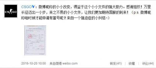 《CS:GO》官微发布版权登记文件 国服上线临近