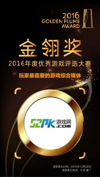 2016年金翎奖结果揭晓 52PK游戏网连续九届摘得荣誉