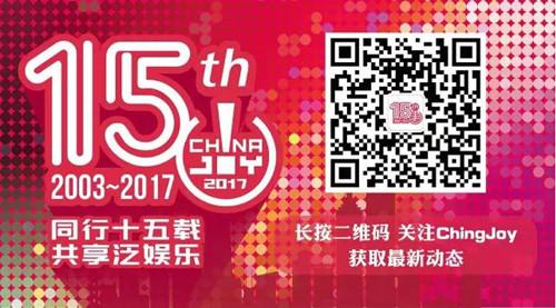 2017第四届中国国际动漫与衍生品展览会招商开启!