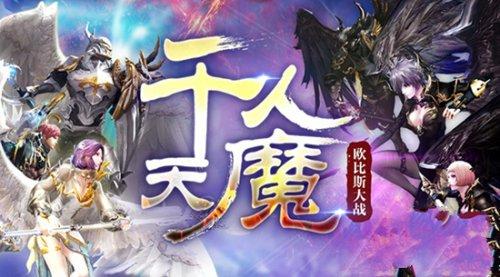 《永恒之塔》新版升级要塞战 官方举办千人大战活动