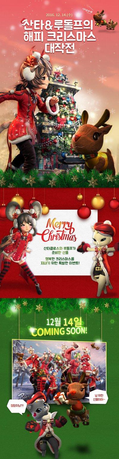 《剑灵》2016圣诞节时装公布 12月14日正式上线
