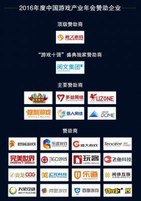 2016中国游戏产业年会迎报到高峰 年会大会明日开幕