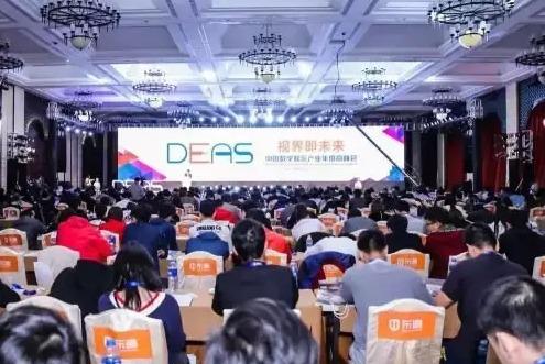 2016中国数字娱乐产业年度高峰会今日厦门召开