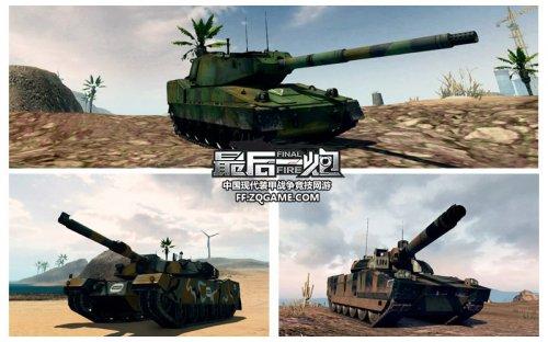 今日三款新坦克登场