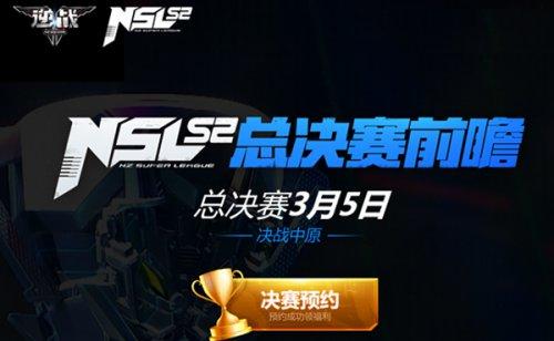 《逆战》超级联赛决赛郑州开战 预热站上线