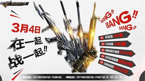《穿越火线》3·4在线战一起 赢取英雄武器