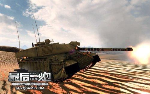 《最后一炮》现代坦克