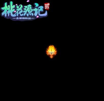 《桃花源记2》武器染色效果