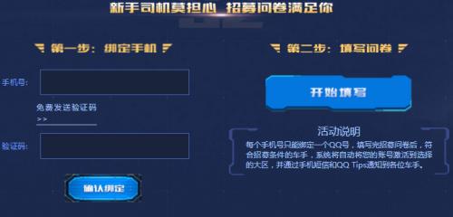 《极品飞车ONLINE》极速内测全平台放号9日11点开启