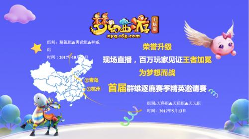 《梦幻西游》电脑版玩家交流盛典深圳站完满落幕