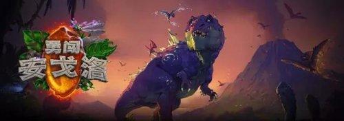 《炉石传说》勇闯安戈洛新进化机制 自由打造强力随从