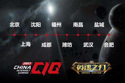 《英魂之刃》CIG总决赛将打响 十城冠军上演殊死对决!