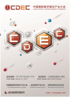 2017中国国际数字娱乐产业大会(CDEC)解密泛娱乐