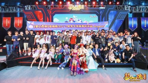 《梦幻西游》电脑版玩家交流盛典杭州站完满落幕