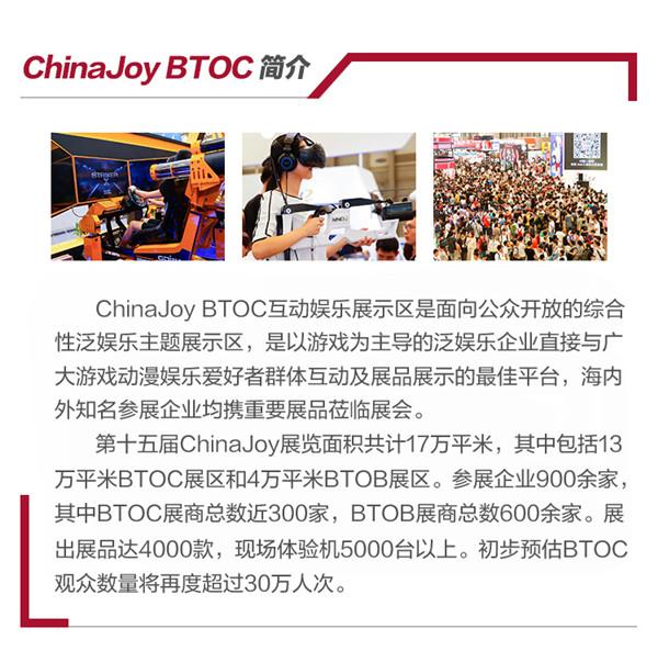2017ChinaJoyBTOC展前预览正式发布!