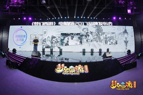 《梦幻西游》电脑版2017暑期资料片发布 三大亮点解读