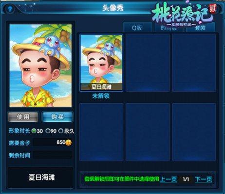 《桃花源记2》新版假日套装男装