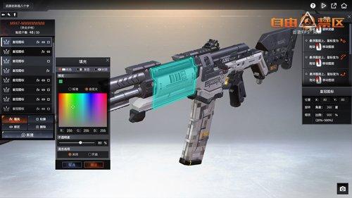 涂装编辑器为枪支颜值加分