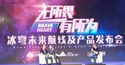 """2017冰穹互娱""""未来航线及产品发布会""""震撼来袭"""
