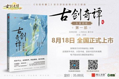 《古剑奇谭二》携官方游戏剧情小说献礼四周年