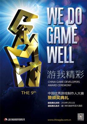 产品内容质量先行 2017CGDA记录属于中国游戏制作时代