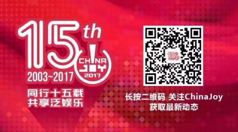 2017中国数字娱乐产业年度高峰会(DEAS)同期活动曝光