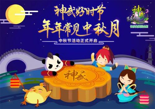 《神武2》中秋节活动开启庆贺佳节