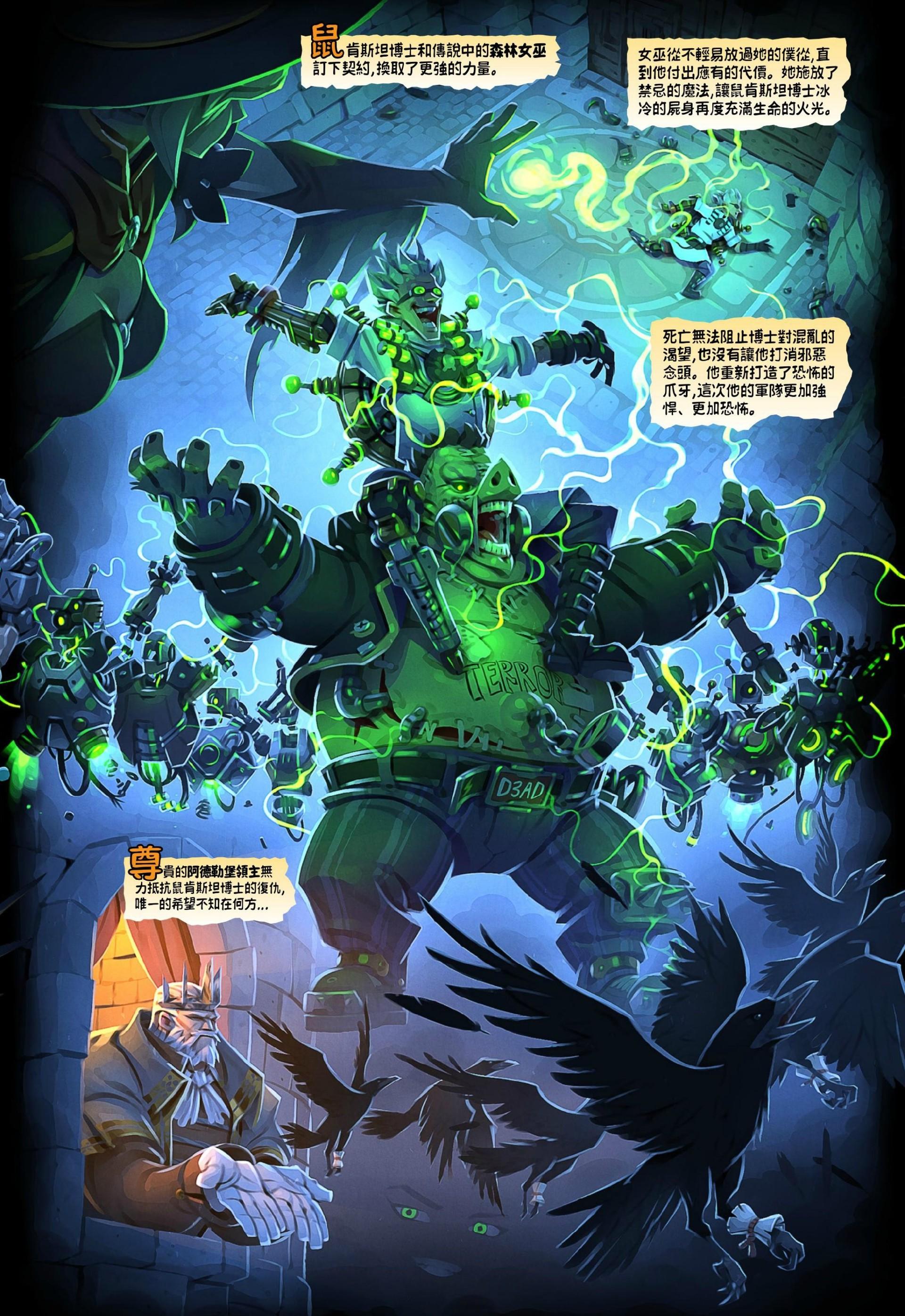 《守望先锋》万圣节主题漫画 狂鼠化身科学怪人