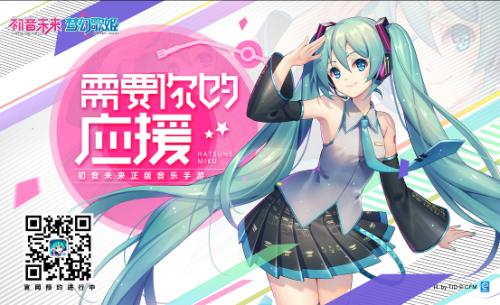 《初音未来:梦幻歌姬》将亮相11.25未来有你演唱会