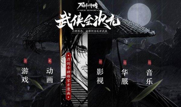 《刀剑斗神传》今日公测 黄晓明徐娇领衔入驻